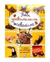Картинка к книге Книжки с наклейками/познавательные - Эти удивительные животные (желтая)