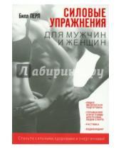 Картинка к книге Билл Перл - Силовые упражнения для мужчин и женщин
