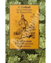 Картинка к книге Карло Коллоди - Приключения Пиноккио (Le avventure di Pinocchio). - На итальянском и русском языке