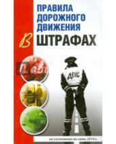 Картинка к книге Викторович Виктор Маслов - Правила дорожного движение в штрафах. По состоянию на июнь 2014 года
