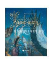 Картинка к книге Вильгельм Гауф - Калиф-аист