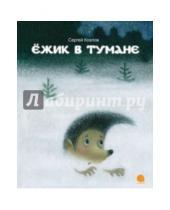 Картинка к книге Григорьевич Сергей Козлов - Ёжик в тумане