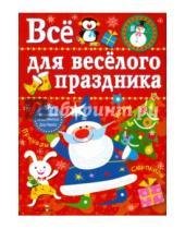 Картинка к книге Л. Маврина - Все для веселого праздника. Новый Год! Выпуск 1