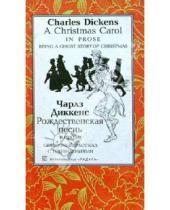 Картинка к книге Чарльз Диккенс - Рождественская песнь в прозе. Святочный рассказ с привидениями: Повесть. - На англ. и русск. яз.