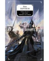 Картинка к книге Ник Перумов - Гибель Богов-2. Книга третья. Пепел Асгарда