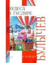 Картинка к книге Кир Булычев - Чудеса в Гусляре