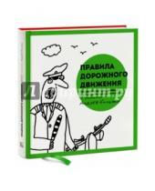 Картинка к книге Андрей Бильжо - Правила дорожного движения Российской Федерации