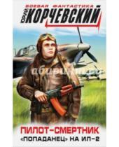 Картинка к книге Григорьевич Юрий Корчевский - Пилот-смертник. «Попаданец» на Ил-2