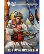 Картинка к книге Григорьевич Юрий Корчевский - Шторм Времени