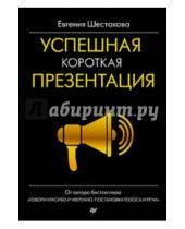 Картинка к книге Евгения Шестакова - Успешная короткая презентация