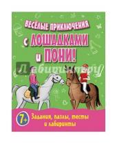 Картинка к книге Вы и ваш ребенок - Веселые приключения с лошадками и пони! Задания, пазлы, тесты и лабиринты
