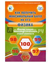 Картинка к книге Кутдусович Наиль Ханнанов - Физика. Решение заданий повышенного и высокого уровня сложности. Как получить макс. балл на ЕГЭ