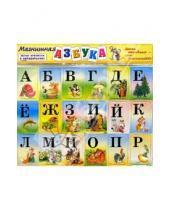 Картинка к книге Игры на магнитах - Магнитная азбука