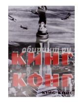 Картинка к книге Э. Шодсак М., Купер - Кинг Конг (DVD)