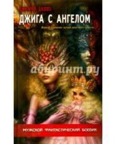 Картинка к книге Дмитрий Дашко - Джига с ангелом