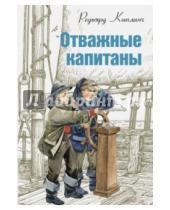 Картинка к книге Джозеф Редьярд Киплинг - Отважные капитаны