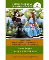 Картинка к книге Льюис Кэрролл - Алиса в зазеркалье = Through the Looking-Glass, and What Alice Found There