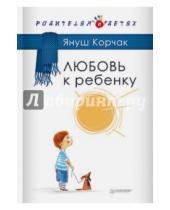 Картинка к книге Януш Корчак - Любовь к ребенку