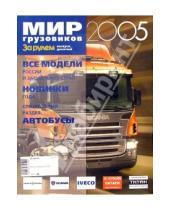 Картинка к книге За рулем - Мир грузовиков 2005