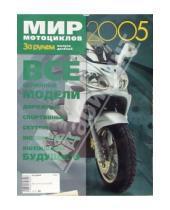 Картинка к книге За рулем - Мир мотоциклов 2005