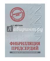 Картинка к книге Львович Аркадий Верткин - Фибрилляция предсердий