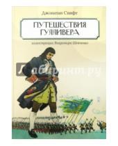 Картинка к книге Джонатан Свифт - Путешествие Гулливера