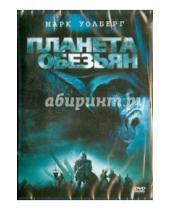 Картинка к книге Тим Бертон - Планета обезьян (DVD)