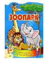 Картинка к книге Литера - Зоопарк/Литера