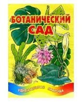 Картинка к книге Литера - Ботанический сад