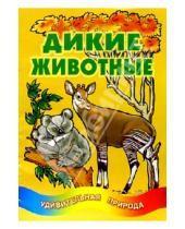 Картинка к книге Литера - Дикие животные