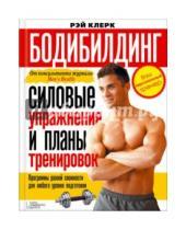 Картинка к книге Рэй Клерк - Бодибилдинг. Силовые упражнения и планы тренировок