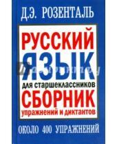 Картинка к книге Эльяшевич Дитмар Розенталь - Русский язык для старшеклассников. Сборник упражнений и диктантов