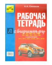 Картинка к книге А. А. Семаков - Рабочая тетрадь для подготовки водителей