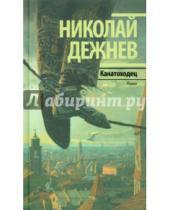 Картинка к книге Борисович Николай Дежнев - Канатоходец