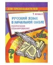 Картинка к книге С.В. Савинова - Русский язык в начальной школе. 1 класс (1-3 классы): Поурочное планирование