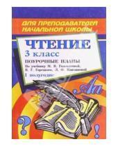 Картинка к книге С.В. Савинова - Чтение. 3 класс: Поурочные планы. I полугодие
