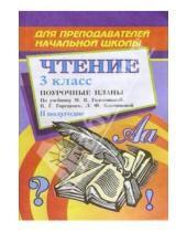 Картинка к книге С.В. Савинова - Чтение. 3 класс: Поурочные планы. II полугодие