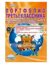 Картинка к книге Сергеевна Марина Умнова - Портфолио третьеклассника. Методическое пособие (+DVD)