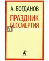 Картинка к книге Александрович Александр Богданов - Праздник бессмертия