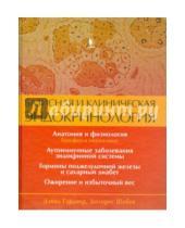 Картинка к книге Долорес Шобек Дэвид, Гарднер - Базисная и клиническая эндокринология. Книга 1