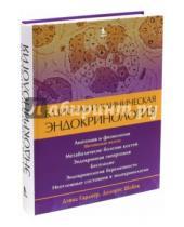 Картинка к книге Долорес Шобек Дэвид, Гарднер - Базисная и клиническая эндокринология. Книга 2