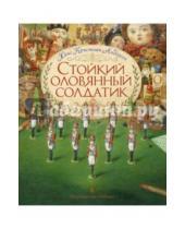 Картинка к книге Христиан Ганс Андерсен - Стойкий оловянный солдатик (илл. А. Ломаева)