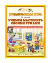Картинка к книге Ольга Корнеева - Учимся мастерить своими руками. Учебно-методическое пособие для подготовки к школе