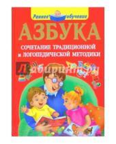 Картинка к книге Андреевна Ольга Новиковская - Азбука. Сочетание традиционной и логопедической методики