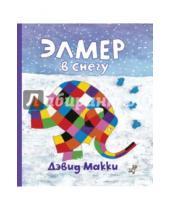 Картинка к книге Дэвид Макки - Элмер в снегу