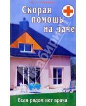 Картинка к книге Георгиевна Наталья Замятина - Скорая помощь на даче: Если рядом нет врача...