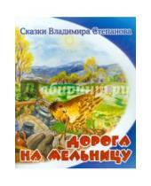 Картинка к книге Александрович Владимир Степанов - Дорога на мельницу