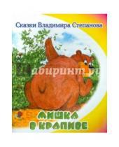 Картинка к книге Александрович Владимир Степанов - Мишка в крапиве