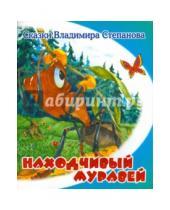 Картинка к книге Александрович Владимир Степанов - Находчивый муравей