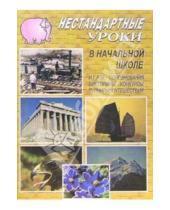 Картинка к книге С.В. Савинова - 82д Нестандартные уроки в нач. школе